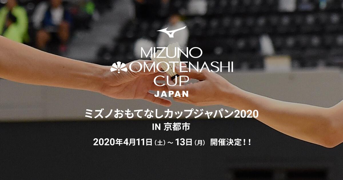 ミズノおもてなしカップジャパン2020